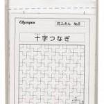 SC-0008 Juji-tsunagi White